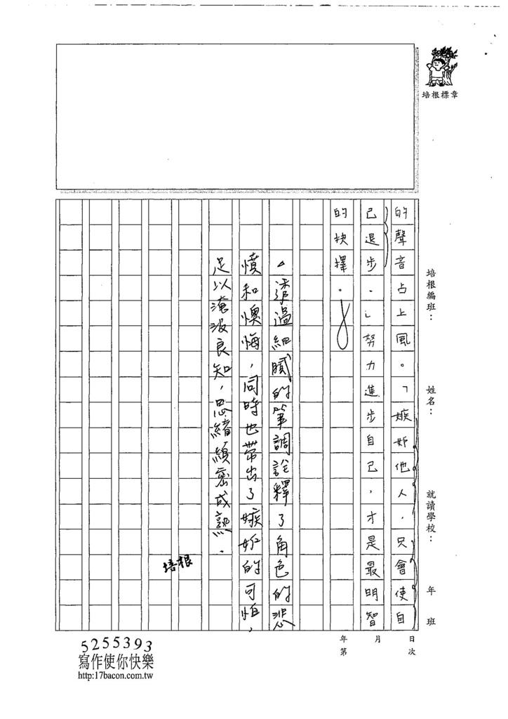 107WG309吳沛穎 (3).jpg