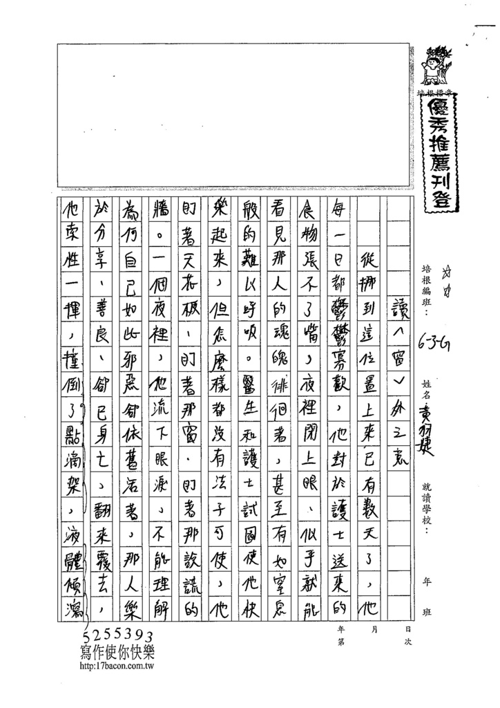 107WG409黃羽婕(1).jpg