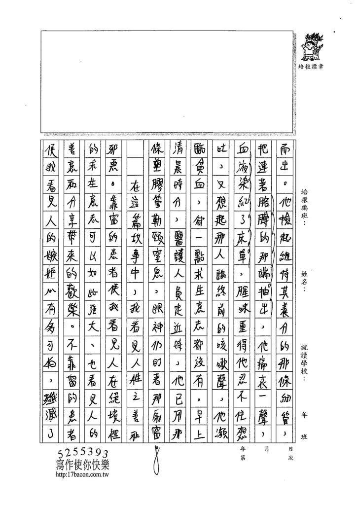 107WG409黃羽婕(2).jpg