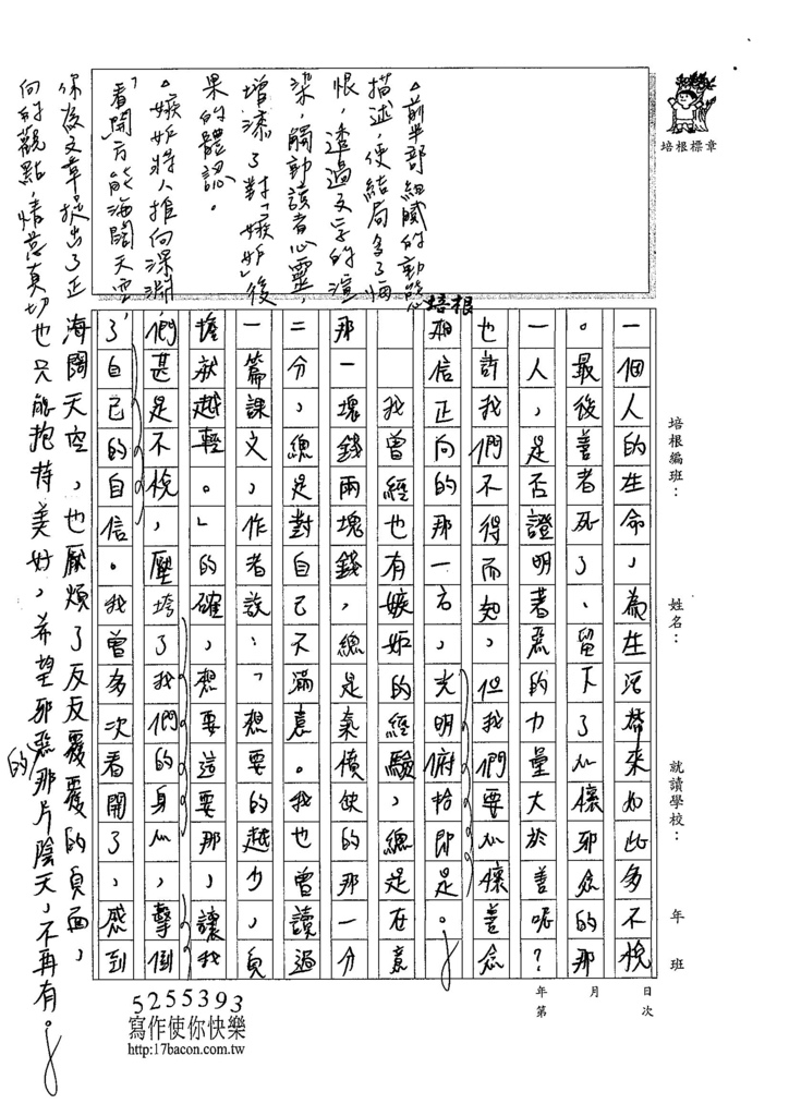 107WG409黃羽婕(3).jpg