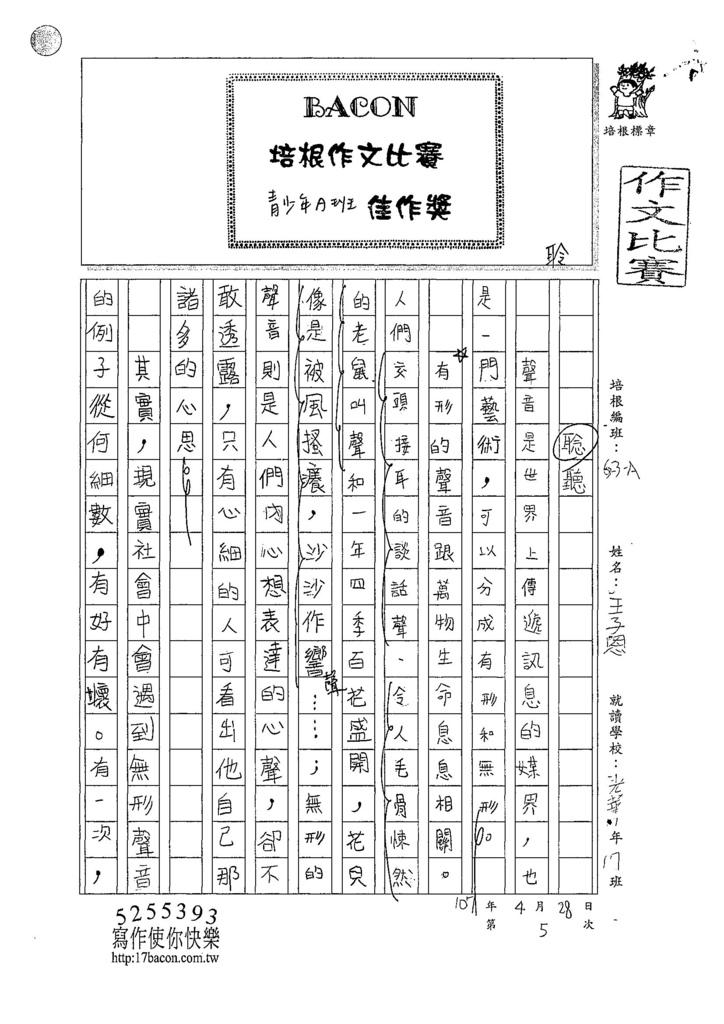 107WA405王子恩 (1).jpg
