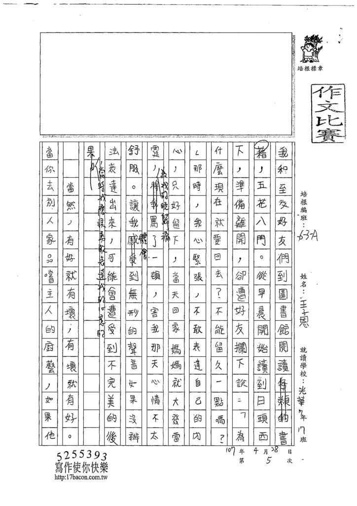 107WA405王子恩 (2).jpg