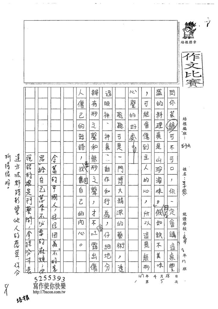 107WA405王子恩 (3).jpg