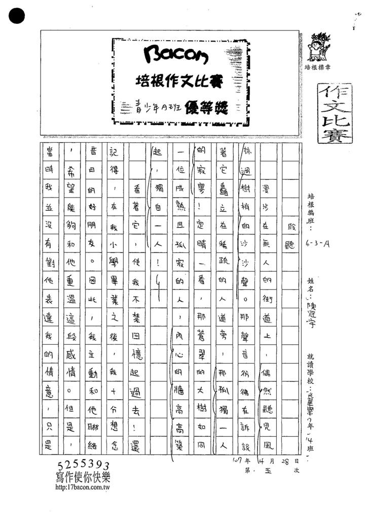 107WA405陳冠宇 (1).jpg