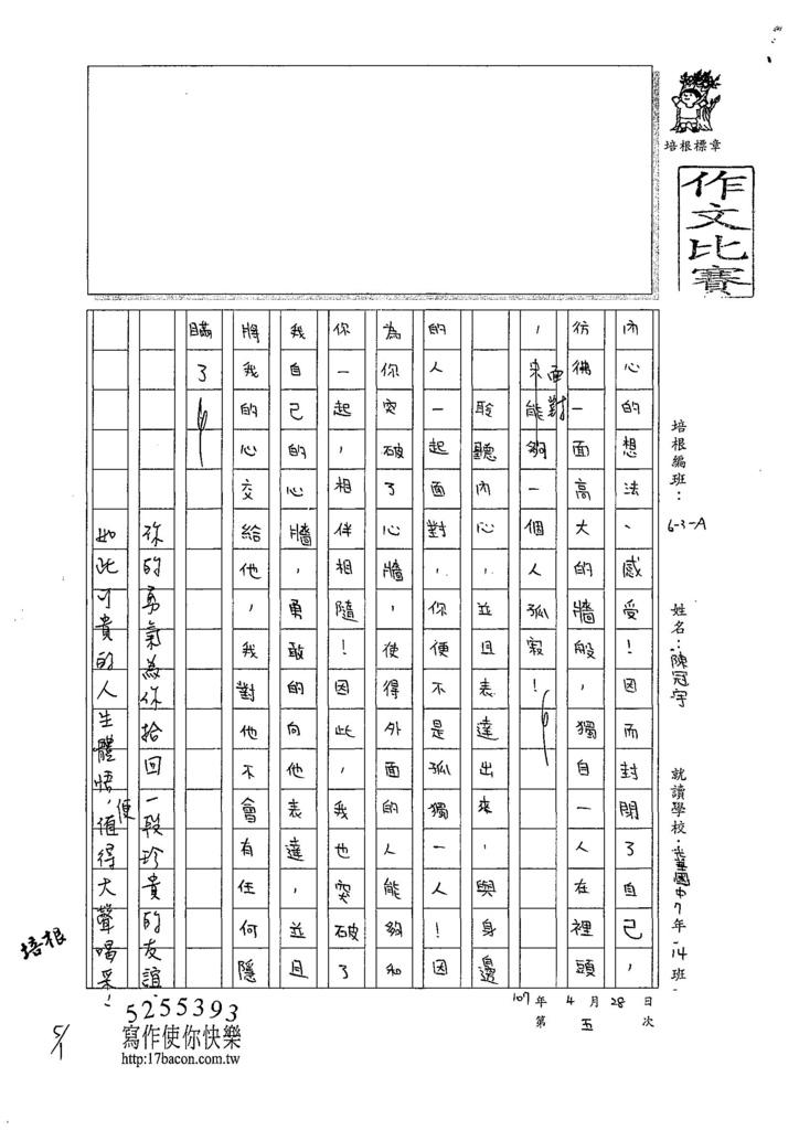 107WA405陳冠宇 (3).jpg