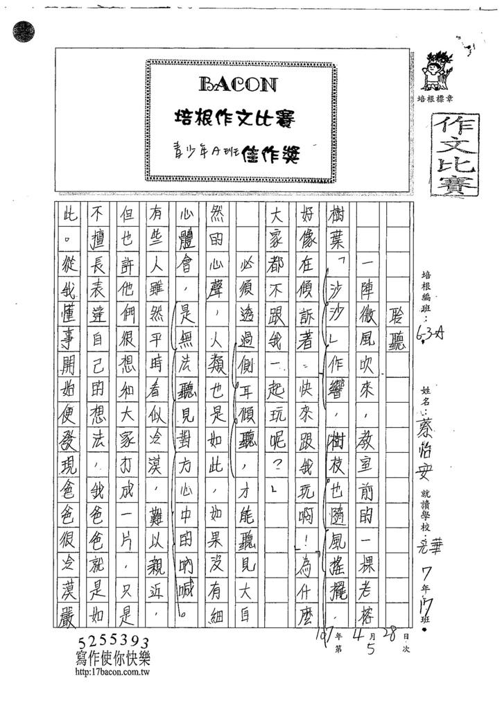 107WA405蔡怡安 (1).jpg