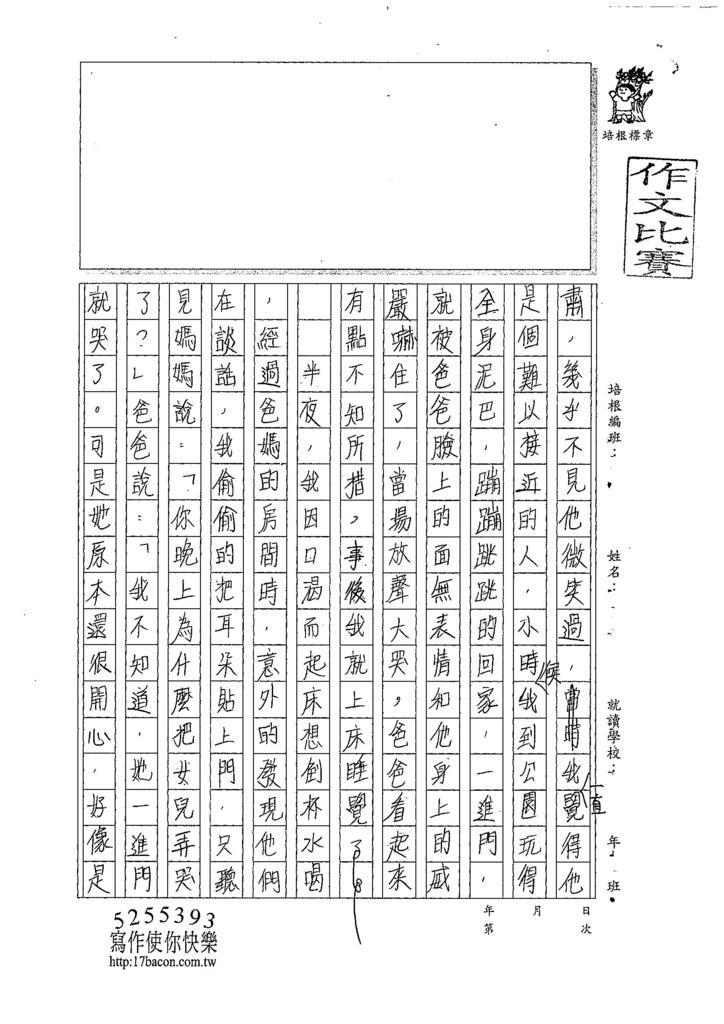 107WA405蔡怡安 (2).jpg