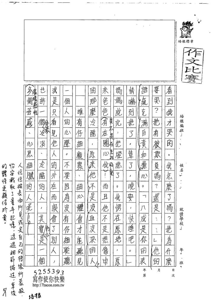 107WA405蔡怡安 (3).jpg