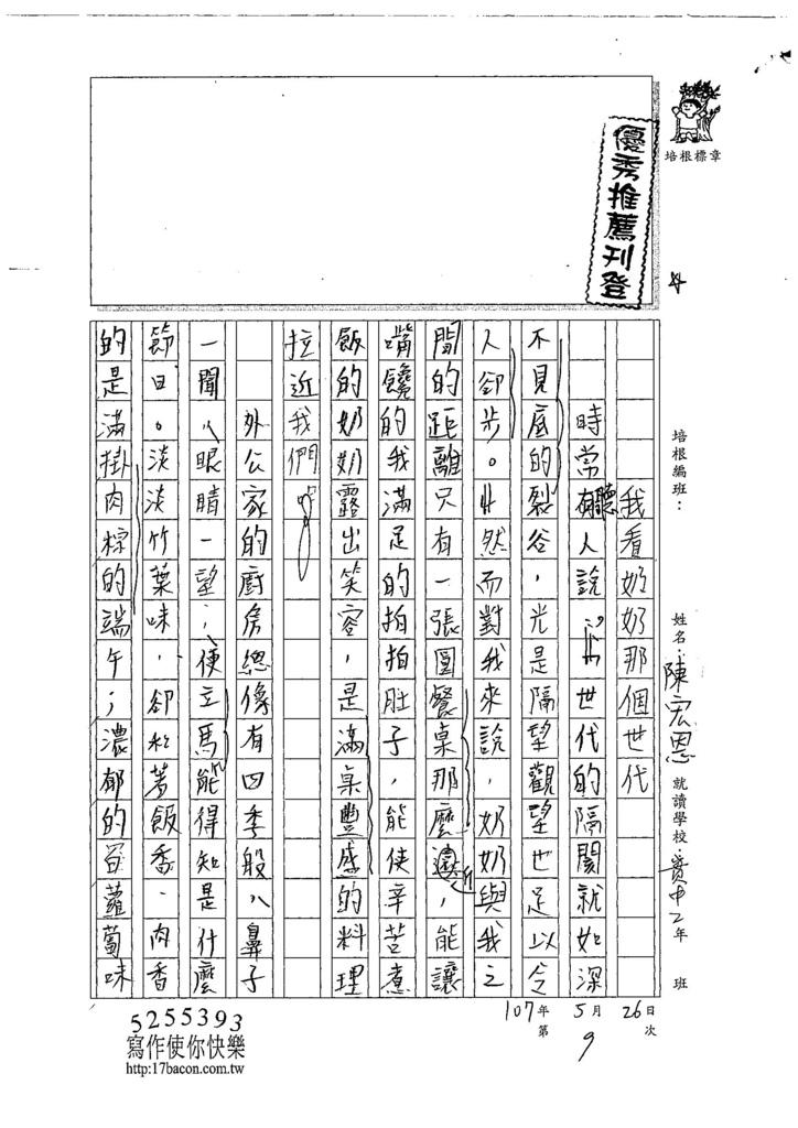 107WE409陳宏恩 (1).jpg