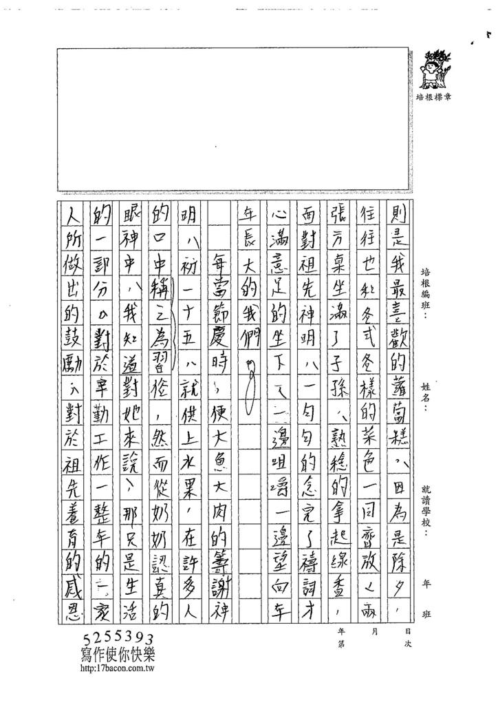 107WE409陳宏恩 (2).jpg