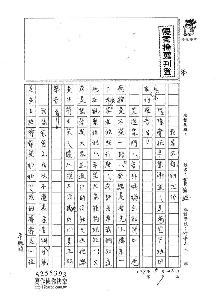 107WE409黃冠維 (1).jpg