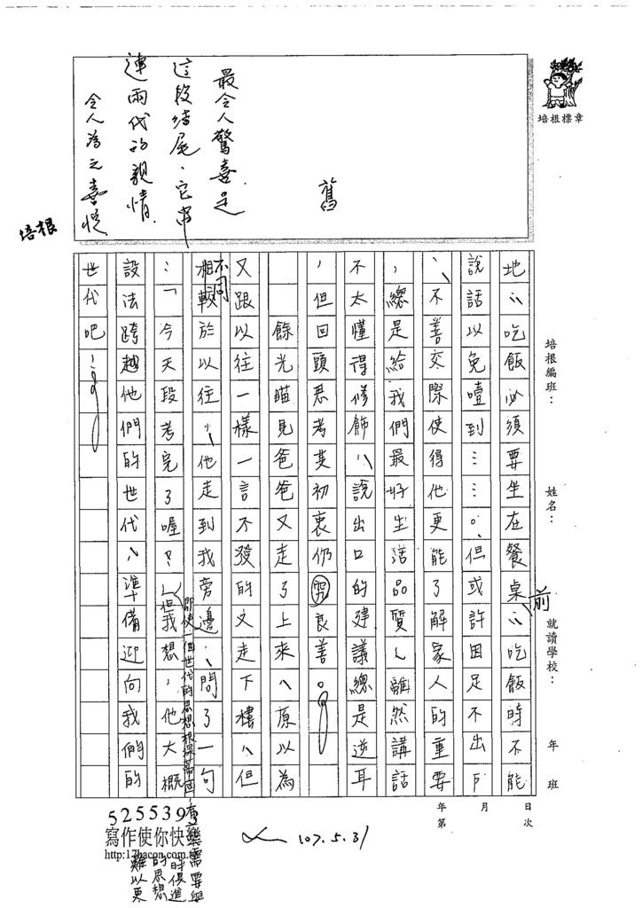 107WE409黃冠維 (3).jpg