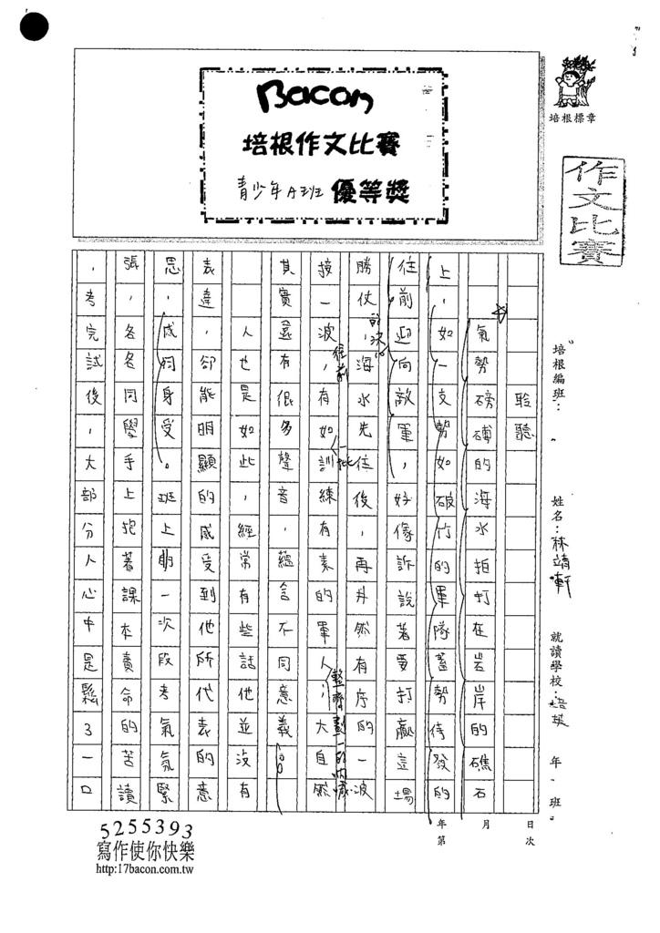 107WA405林靖軒 (1).jpg