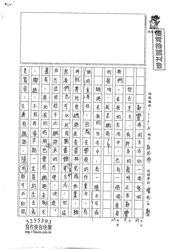 107WA409郭芯妤 (1).jpg
