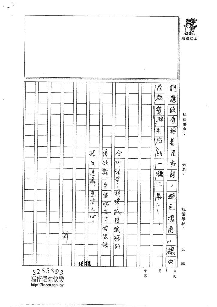 107WA409郭芯妤 (3).jpg