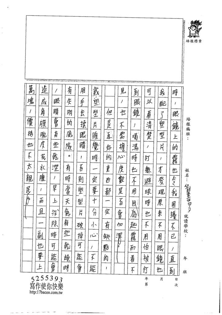 107WA409劉書旻 (2).jpg
