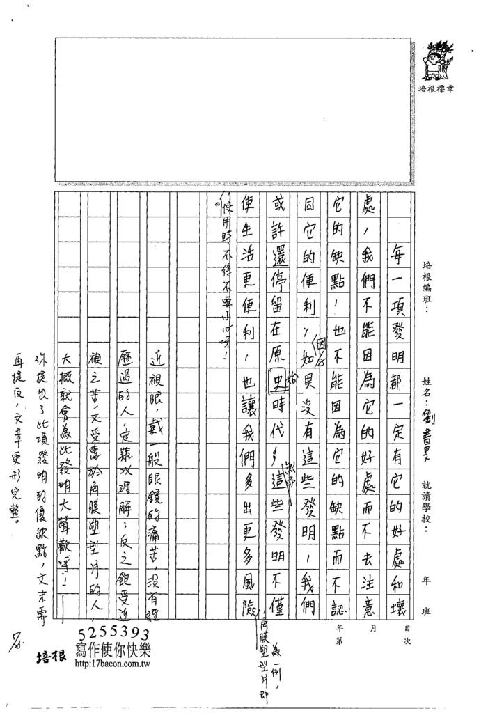 107WA409劉書旻 (3).jpg