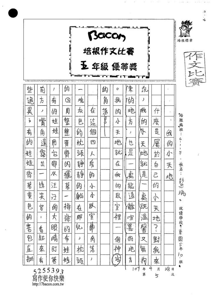 107W5405彭思瑀 (1).jpg