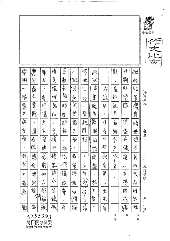 107W5405彭思瑀 (2).jpg