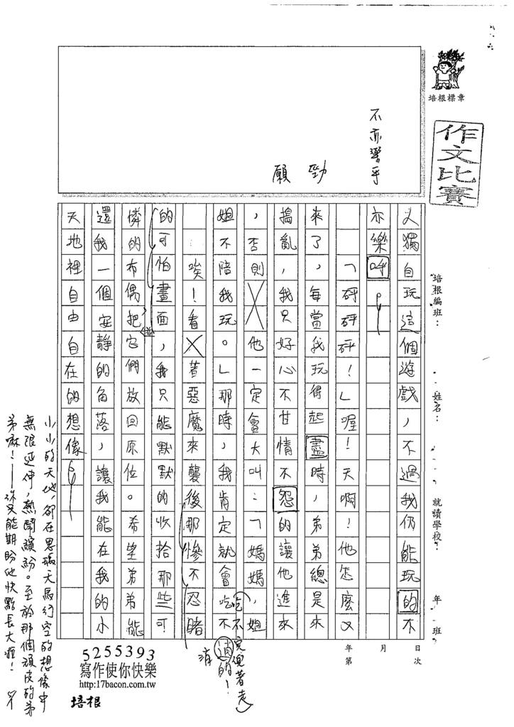 107W5405彭思瑀 (3).jpg
