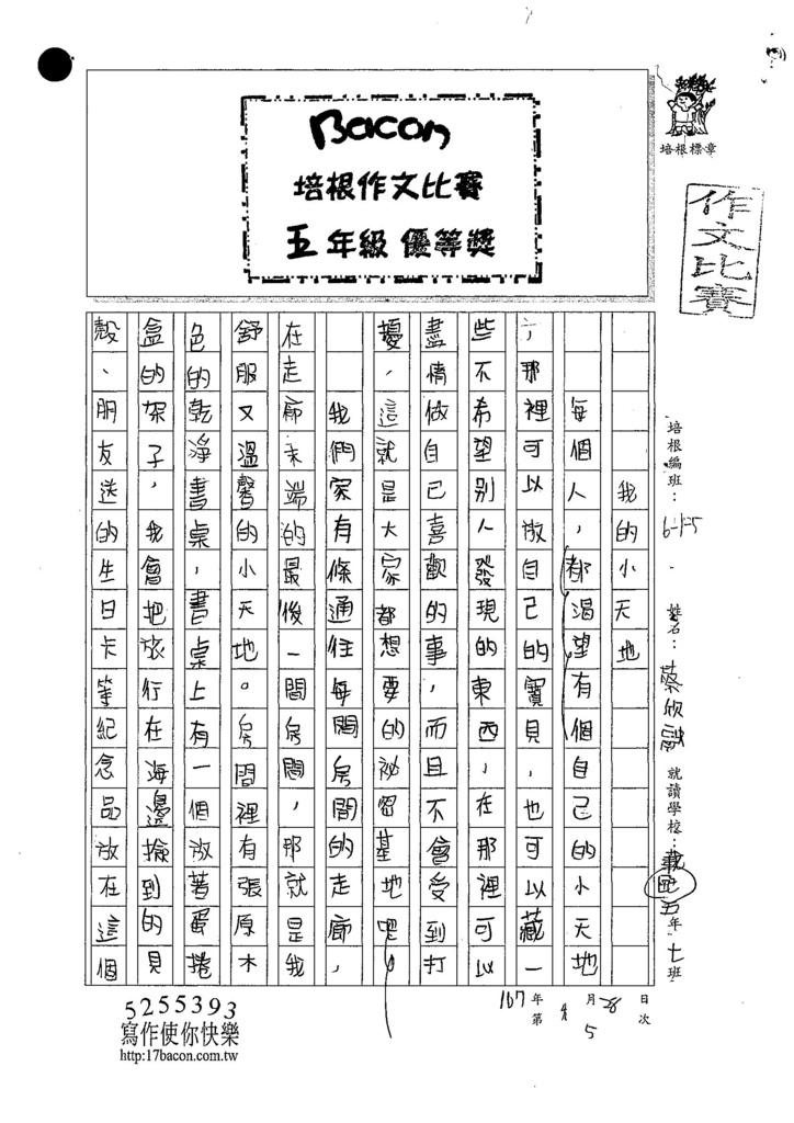 107W5405蔡欣融 (1).jpg