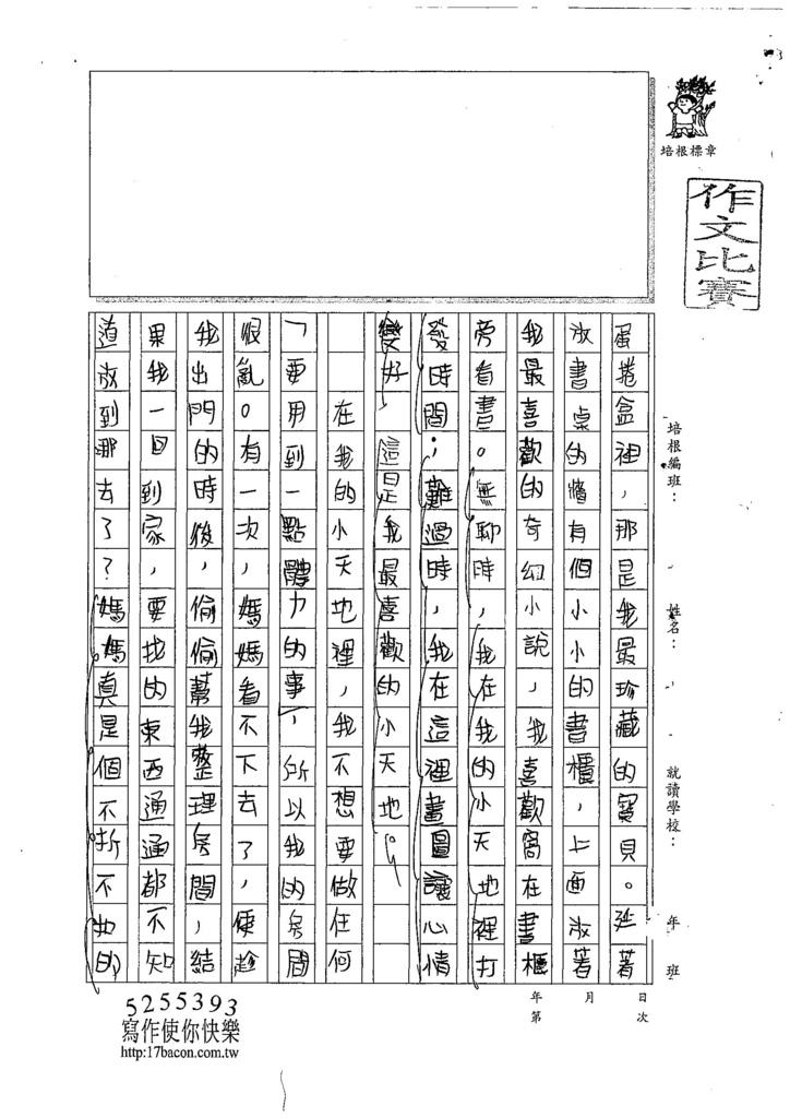 107W5405蔡欣融 (2).jpg