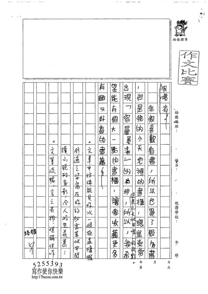 107W5405蔡欣融 (3).jpg