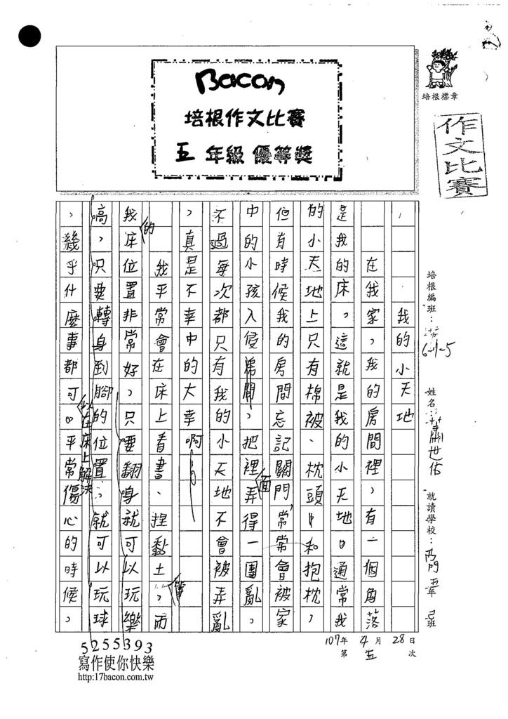 107W5405蕭世佑 (1).jpg