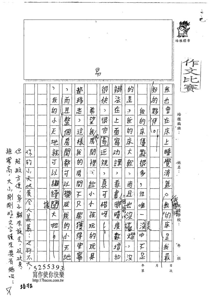 107W5405蕭世佑 (2).jpg
