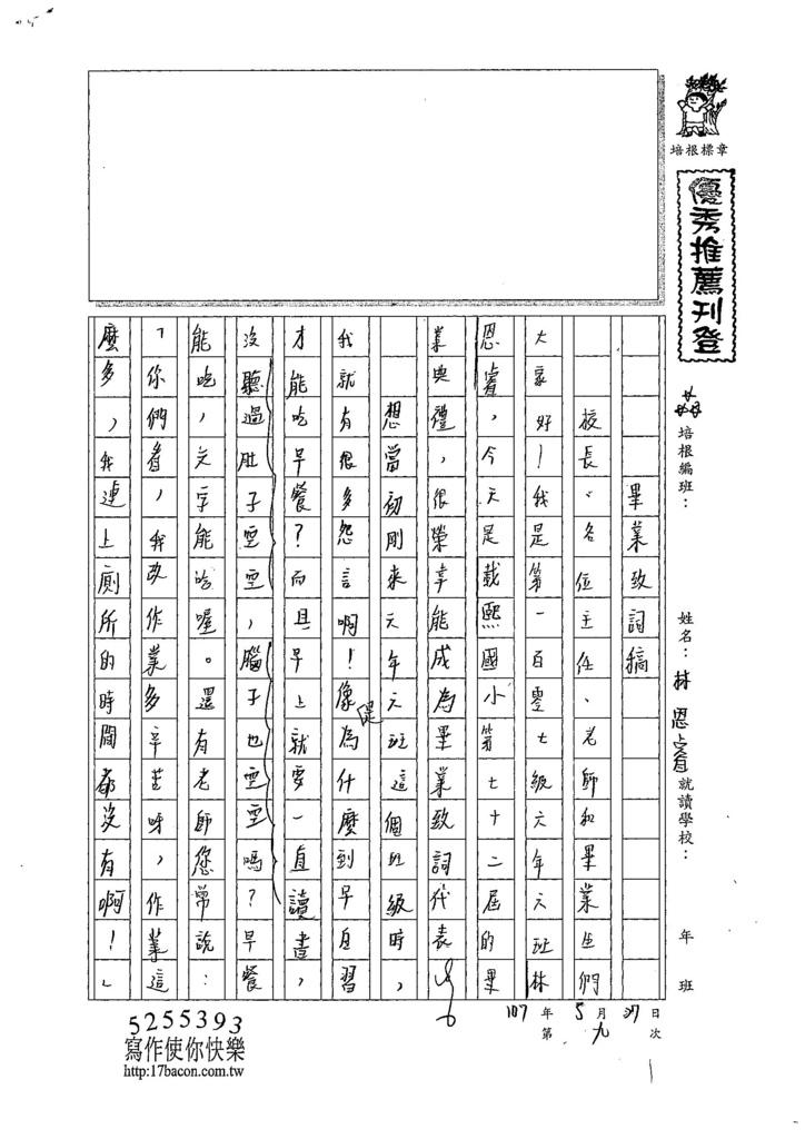 107W6409林恩睿 (1).jpg