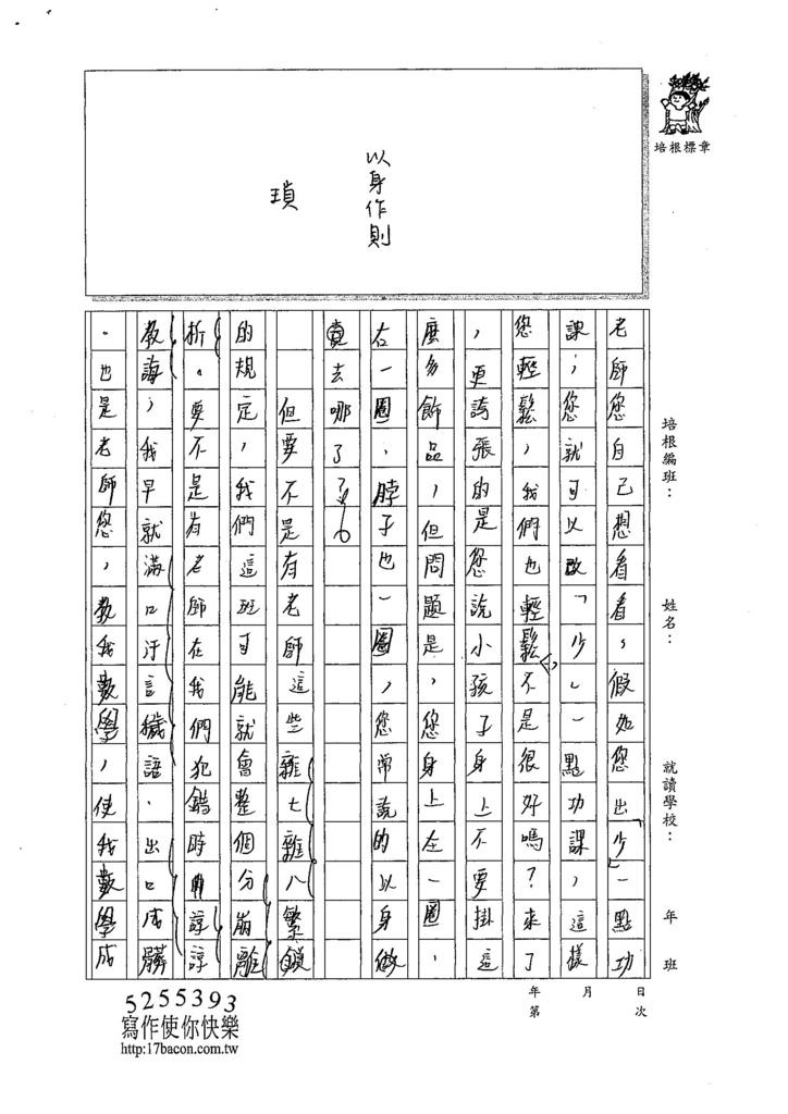 107W6409林恩睿 (2).jpg