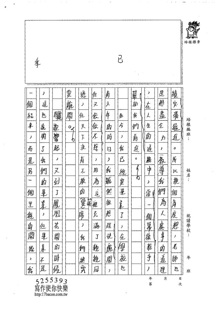 107W6409林恩睿 (3).jpg