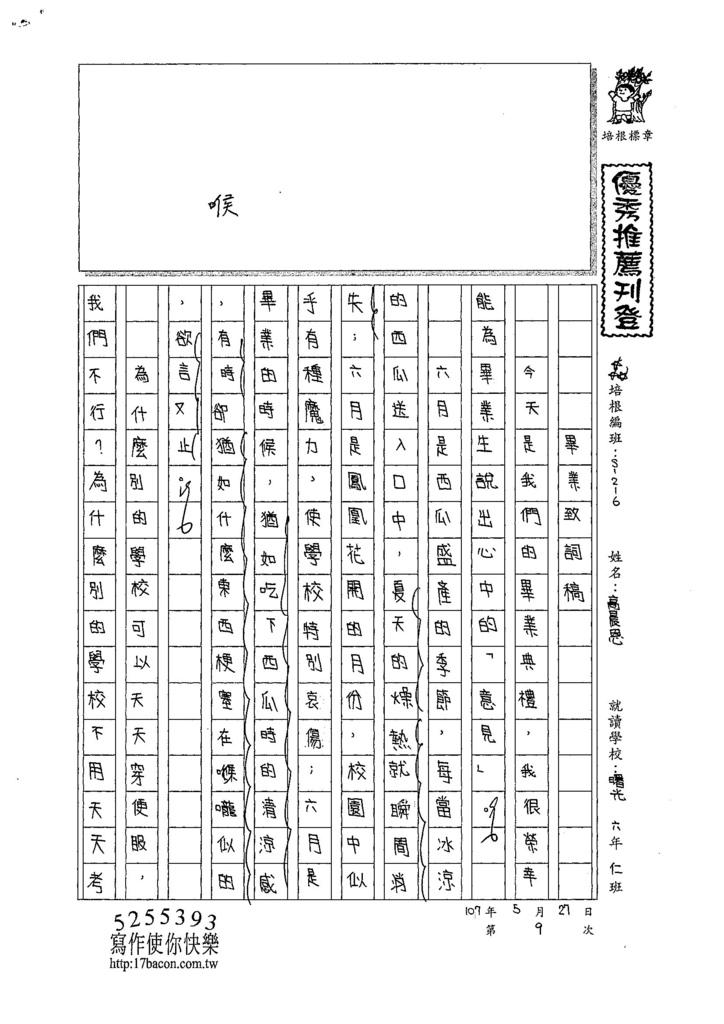 107W6409高晨恩 (1).jpg
