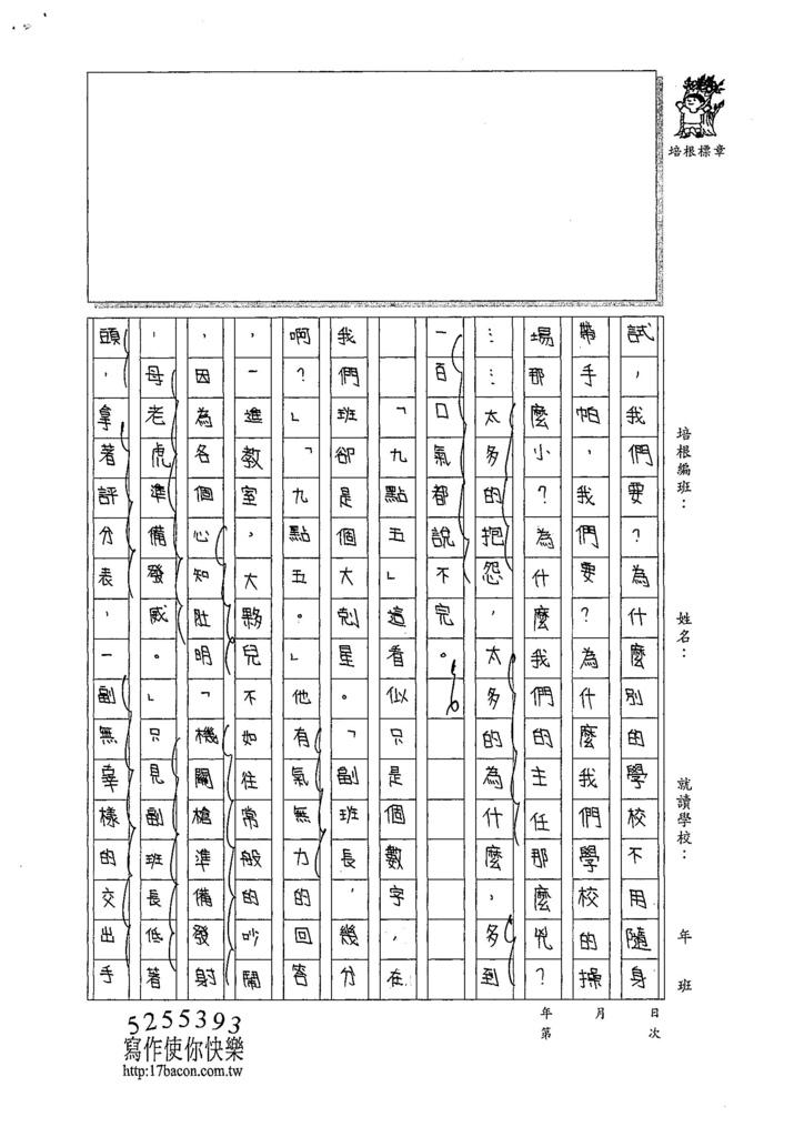 107W6409高晨恩 (2).jpg