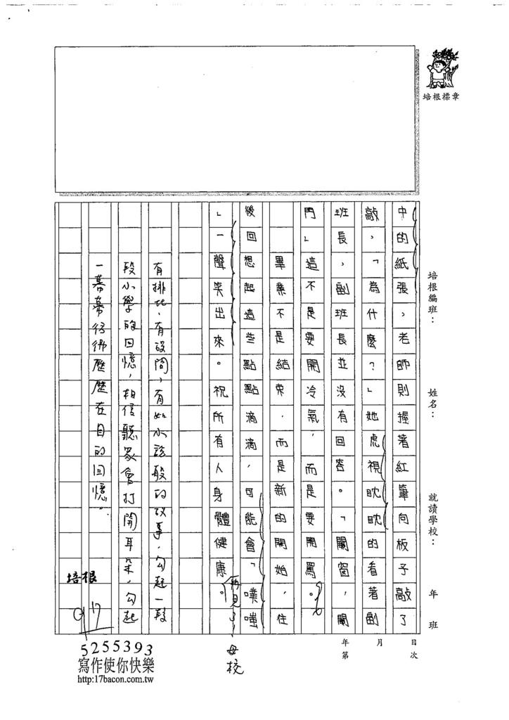 107W6409高晨恩 (3).jpg