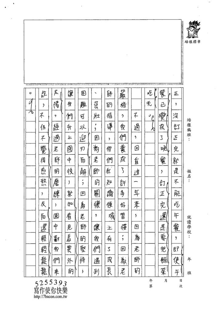 107W6409鍾苡嫺 (2).jpg