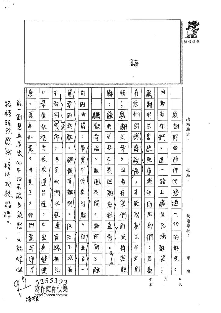 107W6409鍾苡嫺 (3).jpg