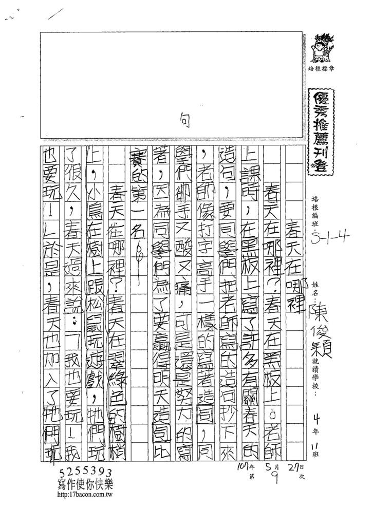 107W4409陳俊穎 (1).jpg