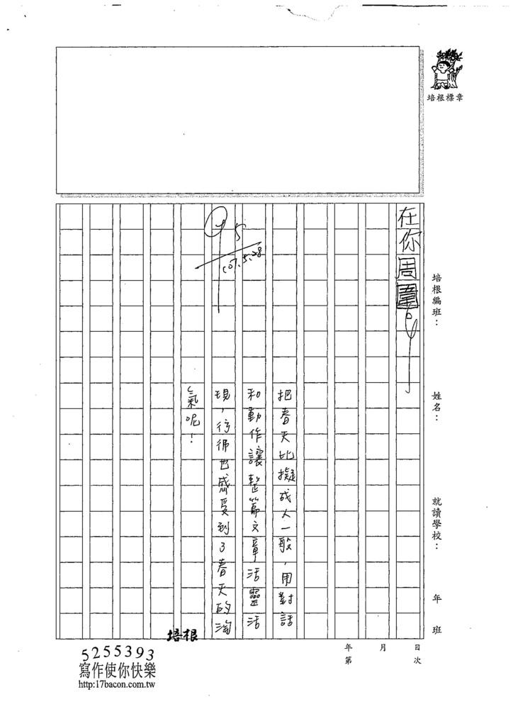 107W4409陳俊穎 (3).jpg