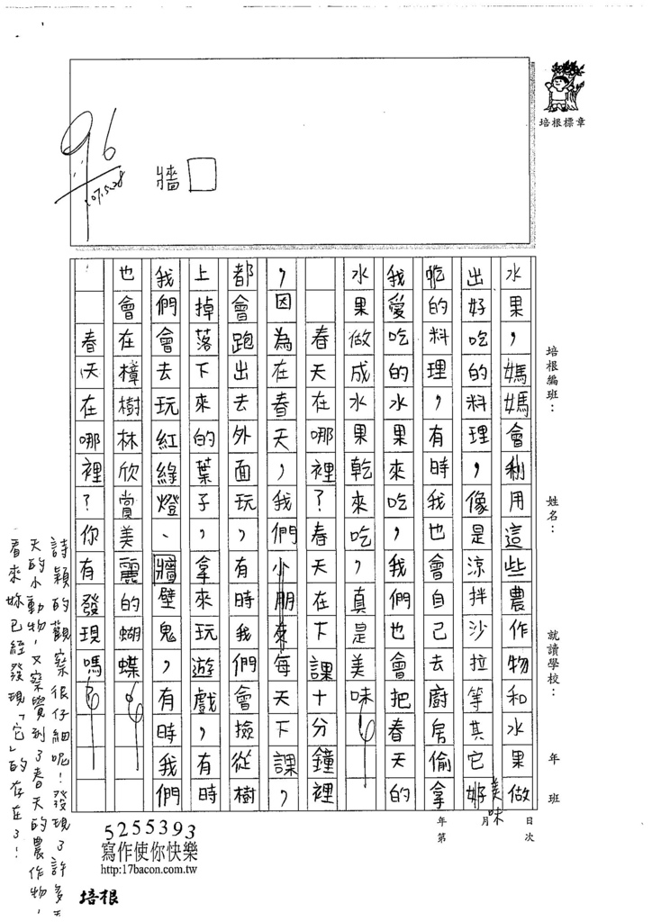 107W4409黃詩穎 (3).jpg