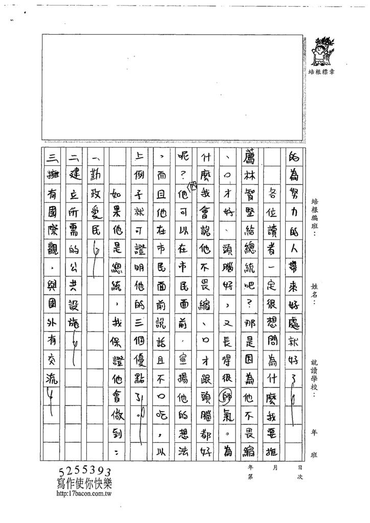 107W4410翁宣柏 (2).jpg