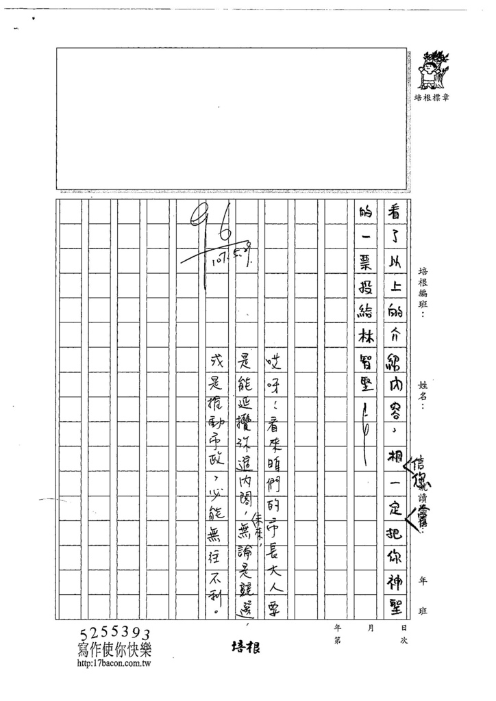 107W4410翁宣柏 (3).jpg