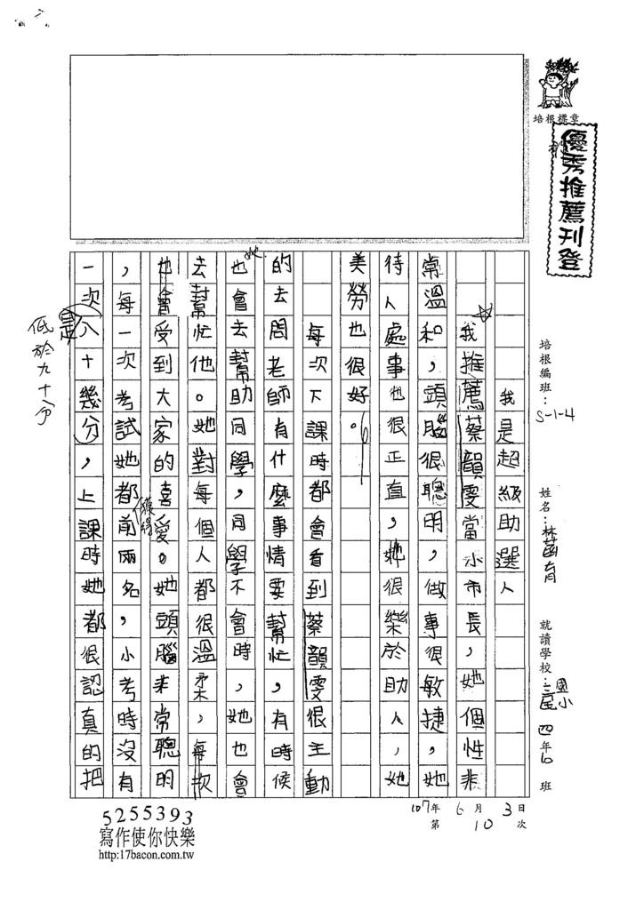 107W4410林菡育 (1).jpg