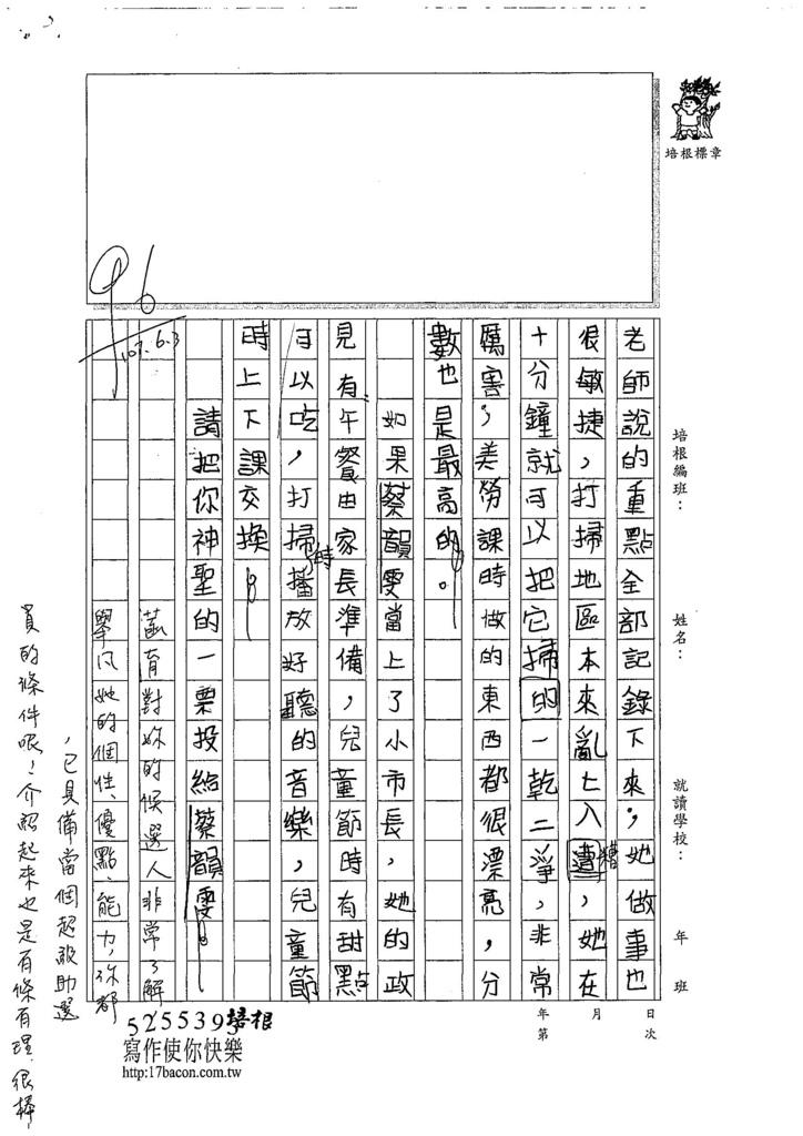 107W4410林菡育 (2).jpg