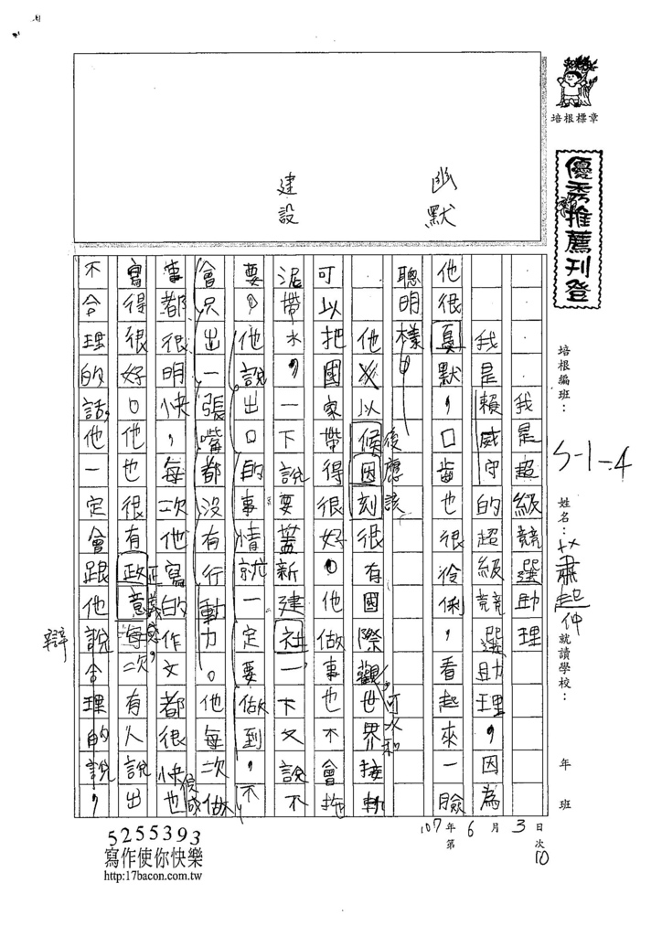 107W4410蕭起仲 (1).jpg