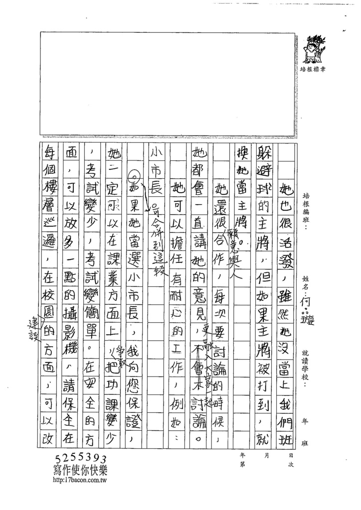 107W4410何品璇 (2).jpg