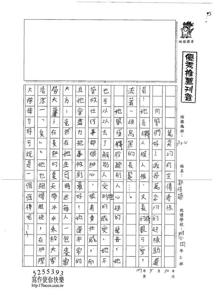 107W4410郭佳穎 (1).jpg