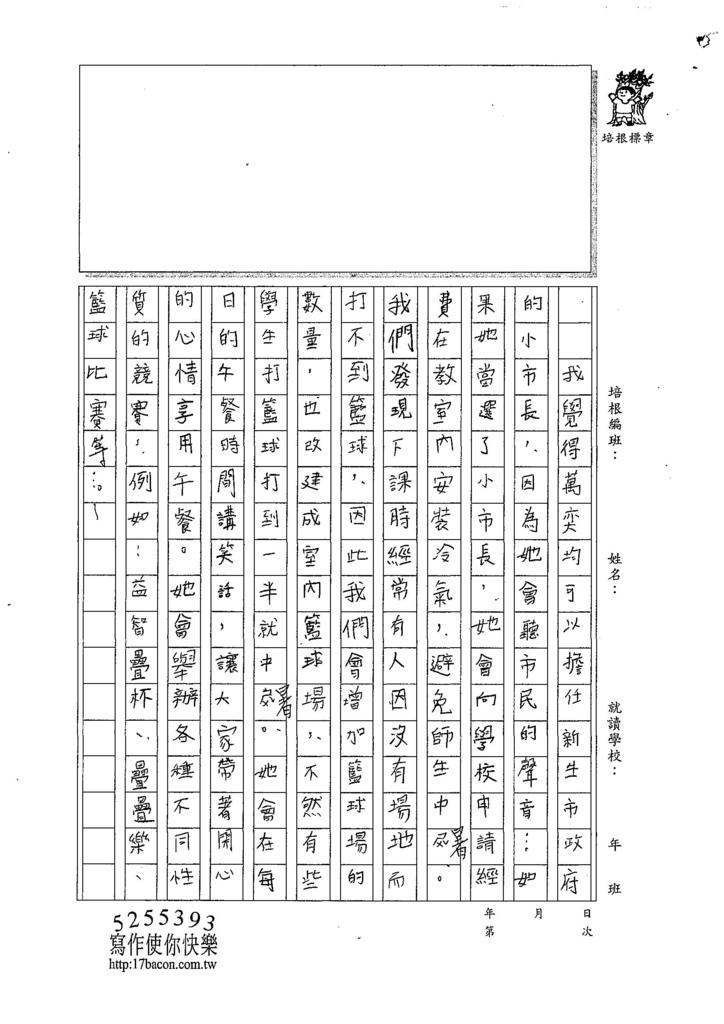 107W4410郭佳穎 (2).jpg