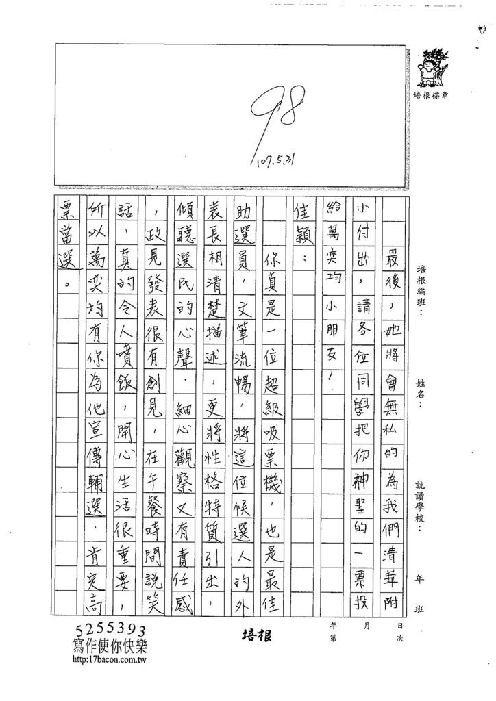 107W4410郭佳穎 (3).jpg