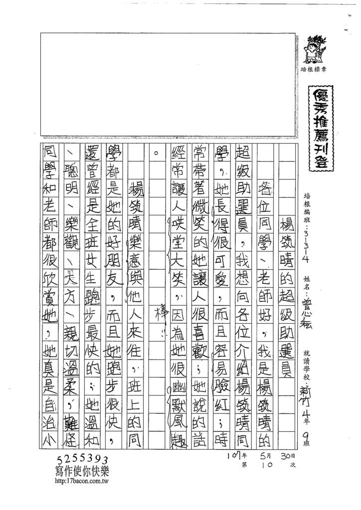 107W4410曾心耘 (1).jpg